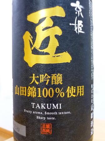 170427 京姫 大吟醸 匠2.JPG