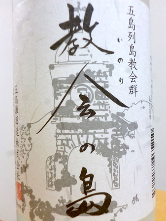 170511芋焼酎 教会(いのり)の島2.JPG