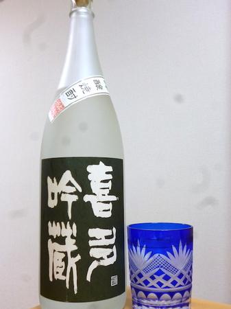 170512吟醸焼酎 喜多吟蔵1.JPG