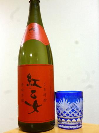 170513ごま祥酎 紅乙女1.JPG