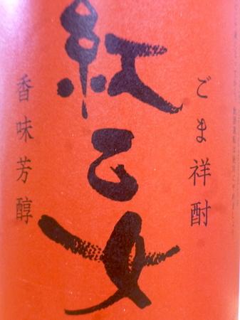 170513ごま祥酎 紅乙女2.JPG