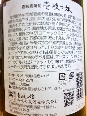 170514麦焼酎 壱岐っ娘3.JPG