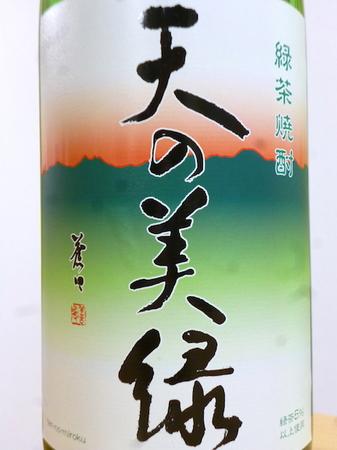 170516緑茶焼酎 天の美緑2.JPG