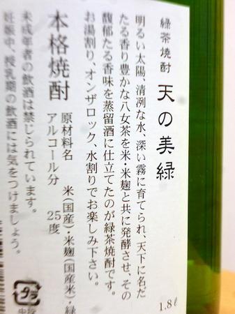 170516緑茶焼酎 天の美緑3.JPG