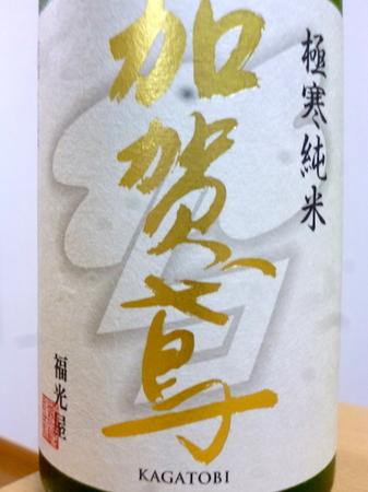 170527極寒純米 加賀鳶1.JPG