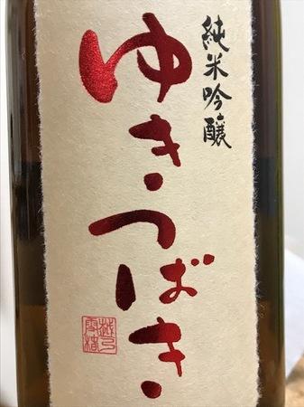 170612純米吟醸ゆきつばき2.JPG