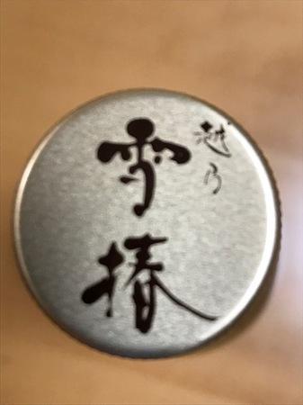 170612純米吟醸ゆきつばき3.JPG