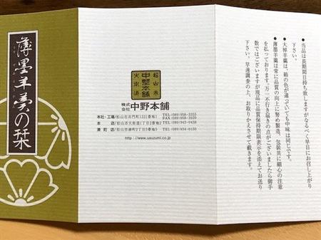 170615お土産6.JPG