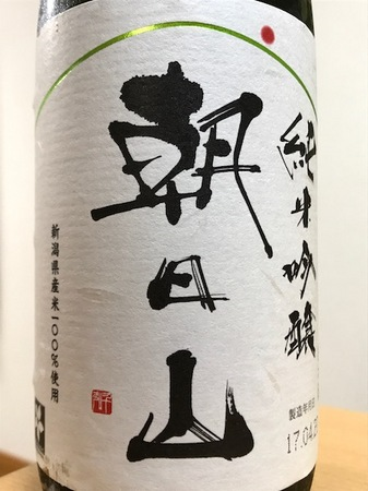 170623純米吟醸 朝日山2.JPG