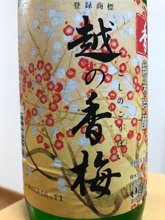170703純米吟醸 越の香梅2.JPG