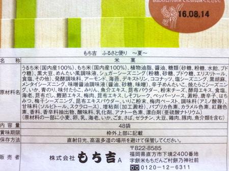 170712もち吉3.JPG