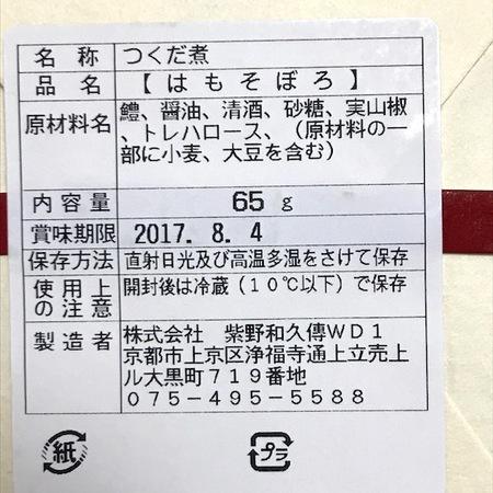 170713お中元4.JPG