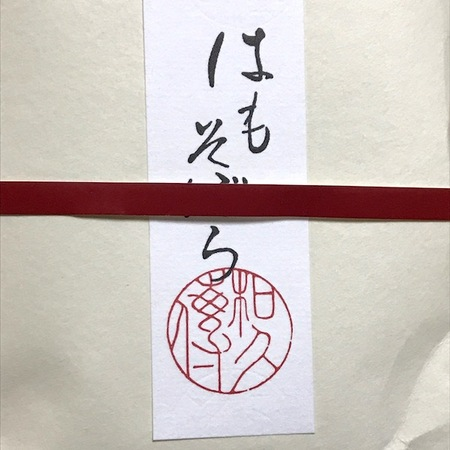 170713お中元7.JPG
