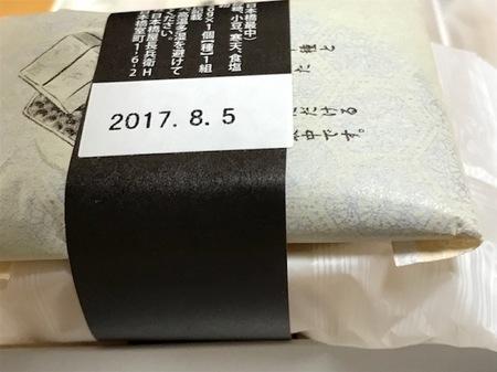 170714中元6.JPG