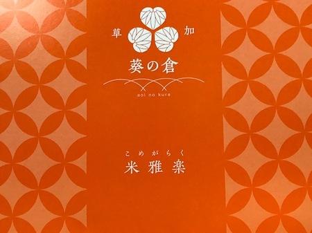 170719お中元4.JPG
