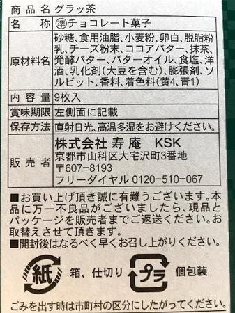 170723京都土産3.JPG