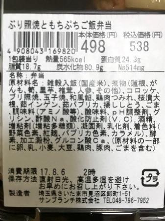170805ランチ1.JPG