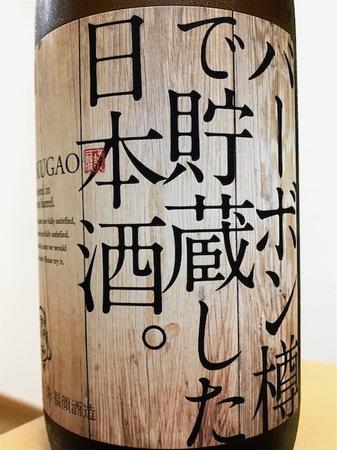 170809バーボン樽で貯蔵した日本酒2.JPG