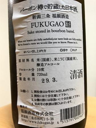 170809バーボン樽で貯蔵した日本酒3.JPG