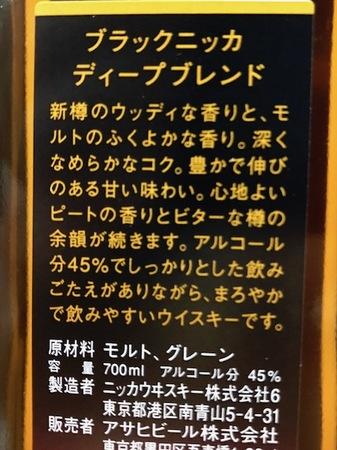 170823ブラックニッカ ディープブレンド3.JPG