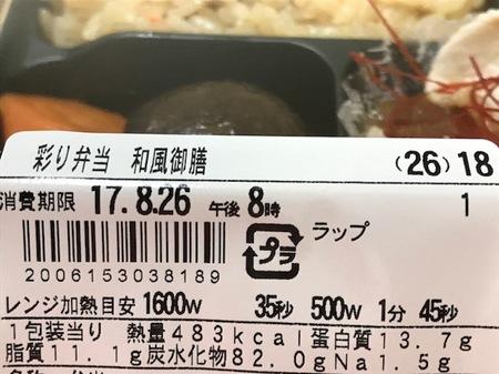 170826ランチ4.JPG