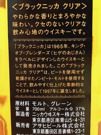171012ブラックニッカ クリア3.jpg