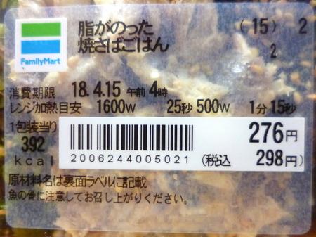 180414ランチ4.JPG