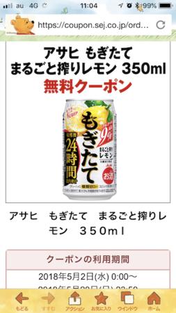 180513缶チューハイ当選2.PNG