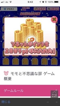 20180506桃と不思議な扉2003Pt.jpg