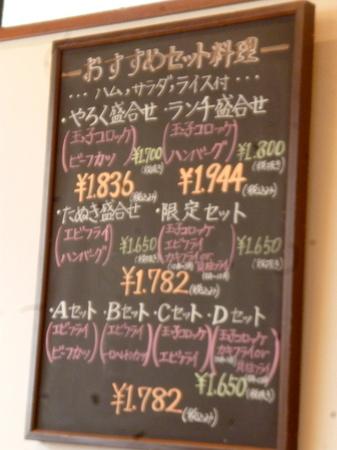 263洋食やろく3.JPG