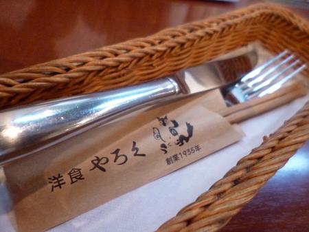 263洋食やろく4.JPG