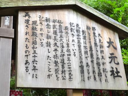 268仙台6.JPG