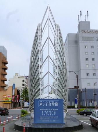 280米子駅前8.JPG
