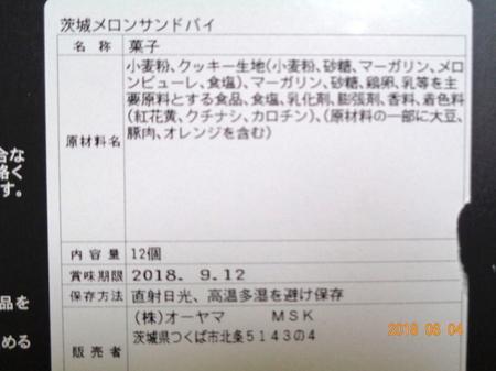 283お土産4.JPG