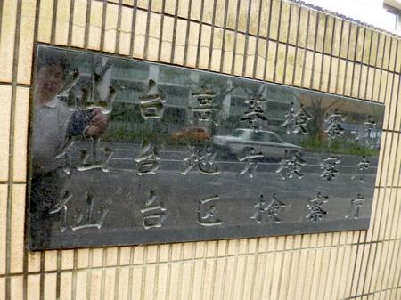 341仙台9.JPG