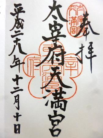 370太宰府161210御朱印1.JPG