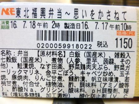 394駅弁2.JPG