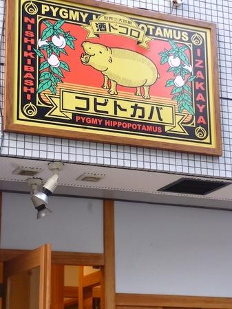 419名古屋駅から10.JPG