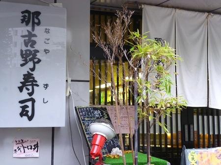 419名古屋駅から9.JPG
