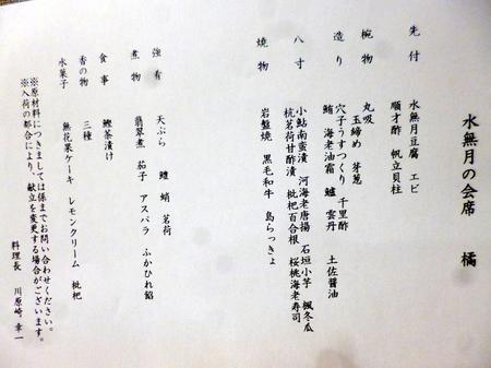 442夕食5.JPG