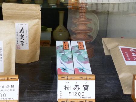529柿寿賀3.JPG