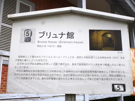 534富岡製糸場1.JPG