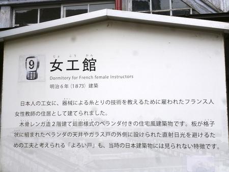 534富岡製糸場5.JPG