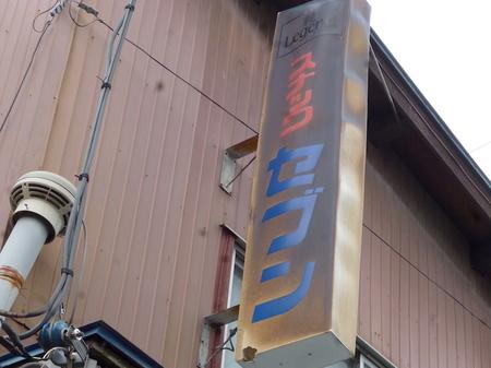 547富岡4.JPG