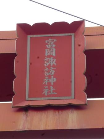 547富岡8.JPG
