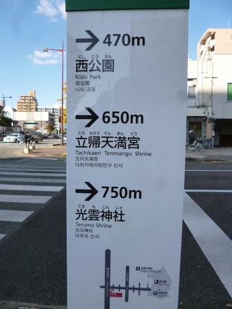 571天神ー光雲神社10.JPG