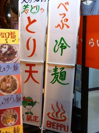 586ホテル・別府駅前10.JPG