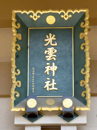 591光雲神社12.JPG