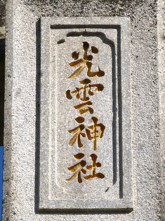 591光雲神社2.JPG