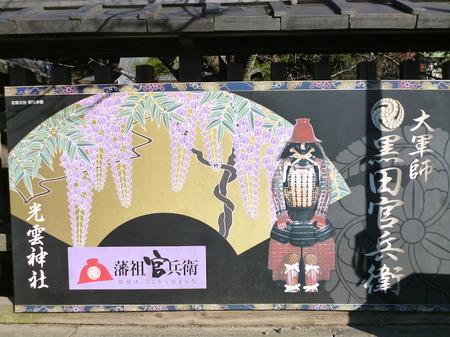 591光雲神社4.JPG